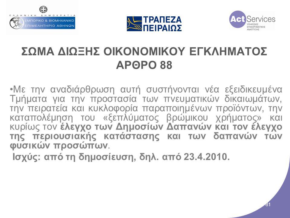 ΣΩΜΑ ΔΙΩΞΗΣ ΟΙΚΟΝΟΜΙΚΟΥ ΕΓΚΛΗΜΑΤΟΣ ΑΡΘΡΟ 88