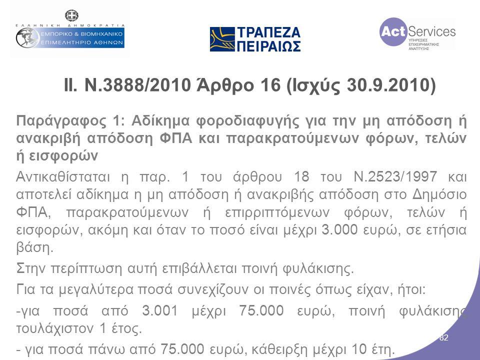 ΙΙ. Ν.3888/2010 Άρθρο 16 (Ισχύς 30.9.2010)