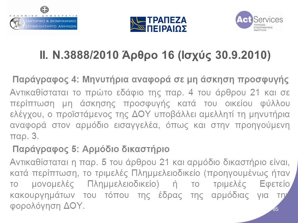 ΙΙ. Ν.3888/2010 Άρθρο 16 (Ισχύς 30.9.2010) Παράγραφος 4: Μηνυτήρια αναφορά σε μη άσκηση προσφυγής.