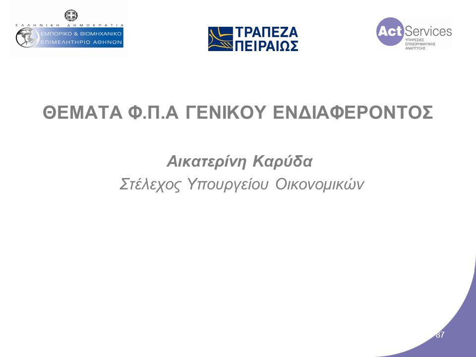 ΘΕΜΑΤΑ Φ.Π.Α ΓΕΝΙΚΟΥ ΕΝΔΙΑΦΕΡΟΝΤΟΣ