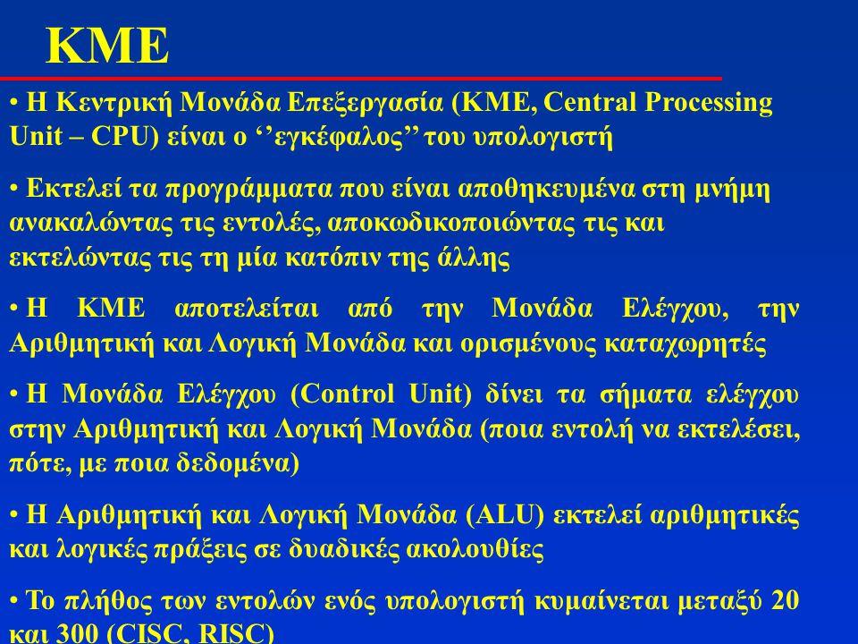 ΚMΕ Η Κεντρική Μονάδα Επεξεργασία (KME, Central Processing Unit – CPU) είναι ο ''εγκέφαλος'' του υπολογιστή.