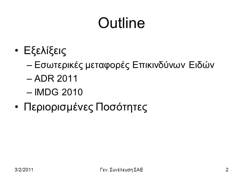 Outline Εξελίξεις Περιορισμένες Ποσότητες
