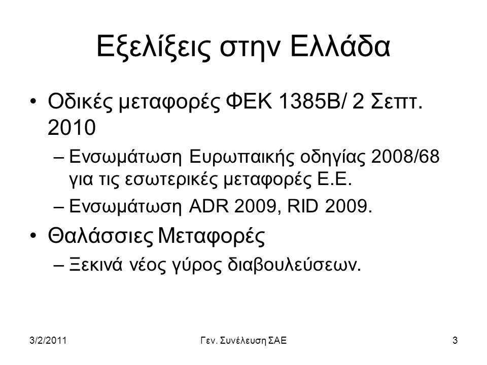 Εξελίξεις στην Ελλάδα Οδικές μεταφορές ΦΕΚ 1385Β/ 2 Σεπτ. 2010