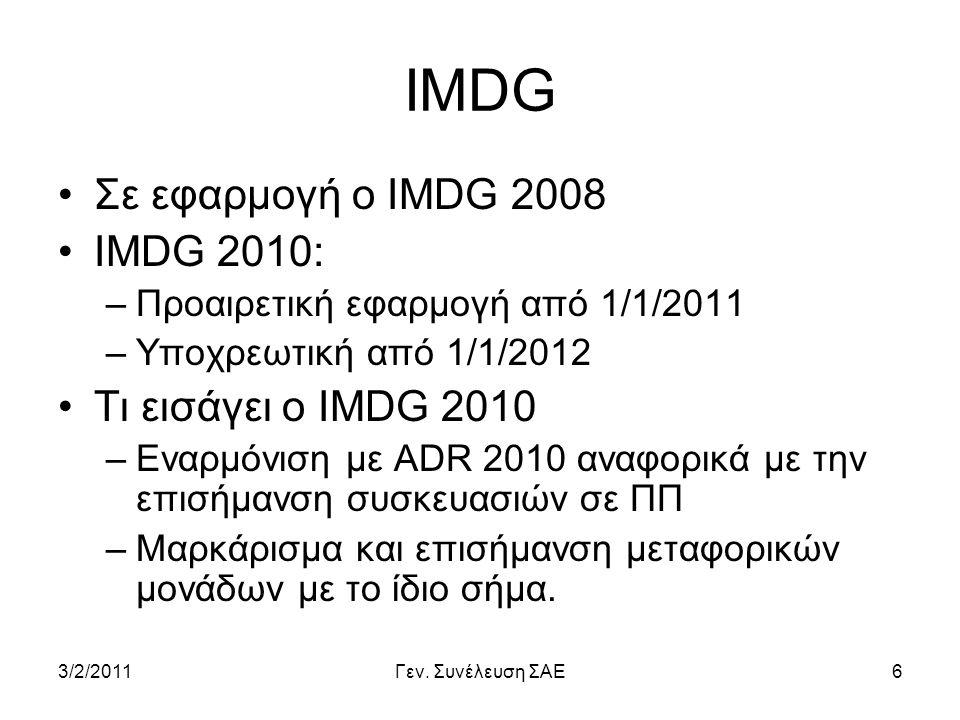 IMDG Σε εφαρμογή ο IMDG 2008 IMDG 2010: Τι εισάγει ο IMDG 2010