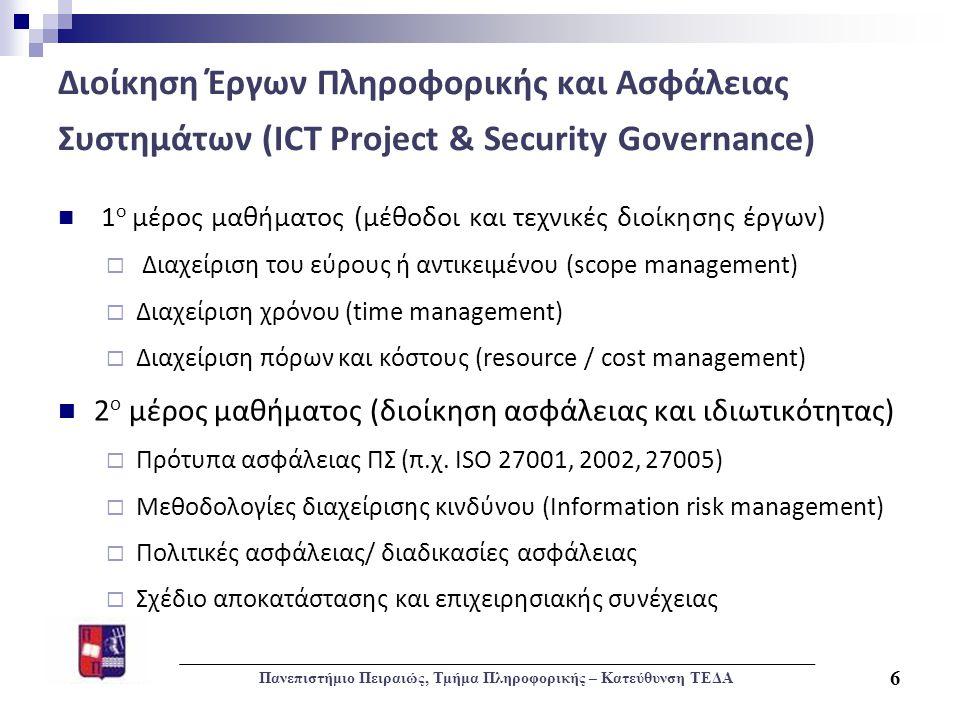 Πανεπιστήμιο Πειραιώς, Τμήμα Πληροφορικής – Κατεύθυνση ΤΕΔΑ