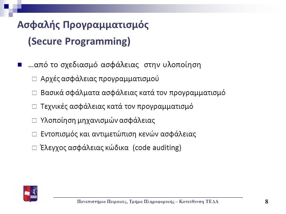 Ασφαλής Προγραμματισμός (Secure Programming)