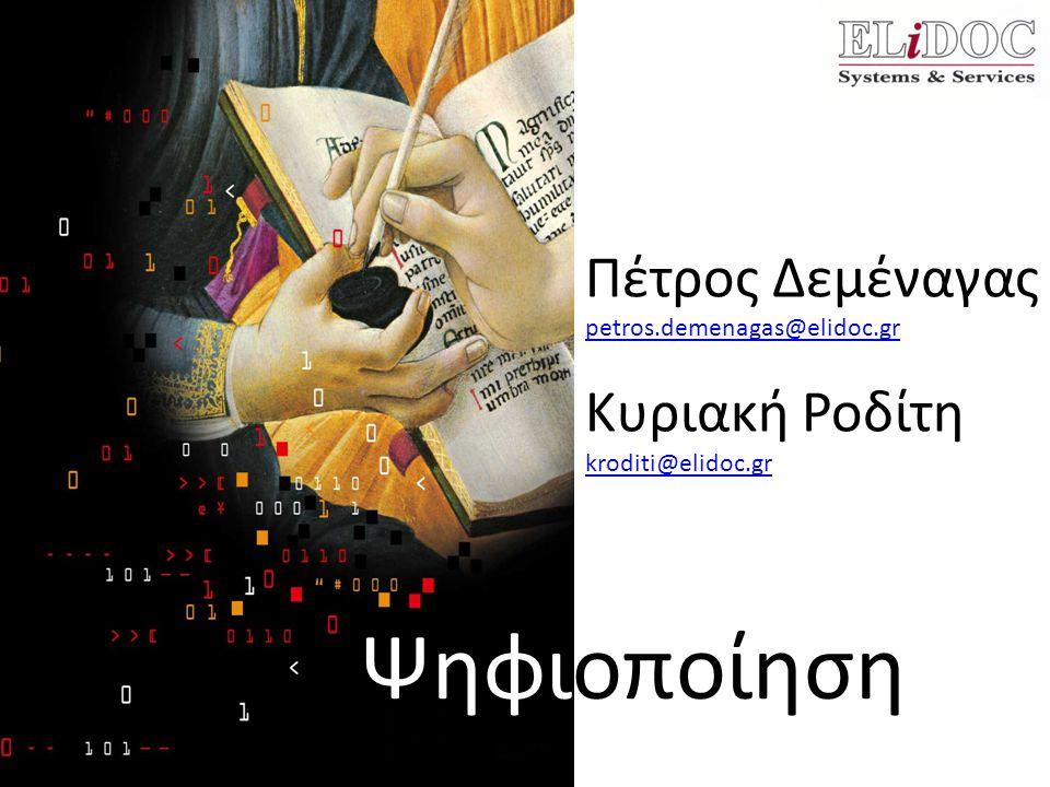 Ψηφιοποίηση Πέτρος Δεμέναγας petros.demenagas@elidoc.gr Κυριακή Ροδίτη