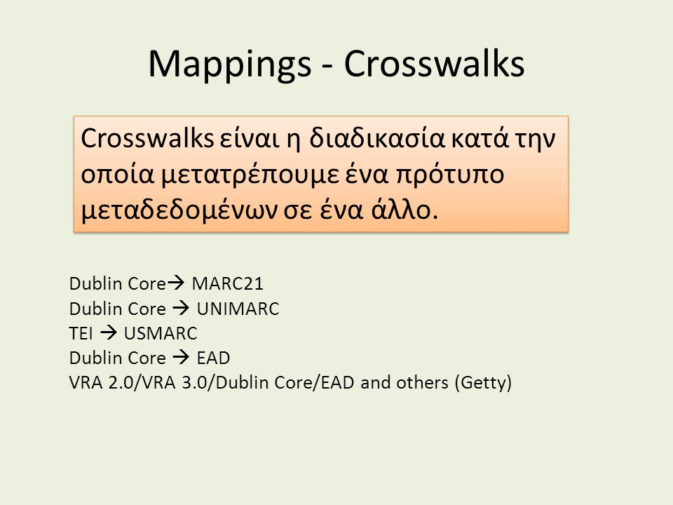 Mappings - Crosswalks Crosswalks είναι η διαδικασία κατά την οποία μετατρέπουμε ένα πρότυπο μεταδεδομένων σε ένα άλλο.