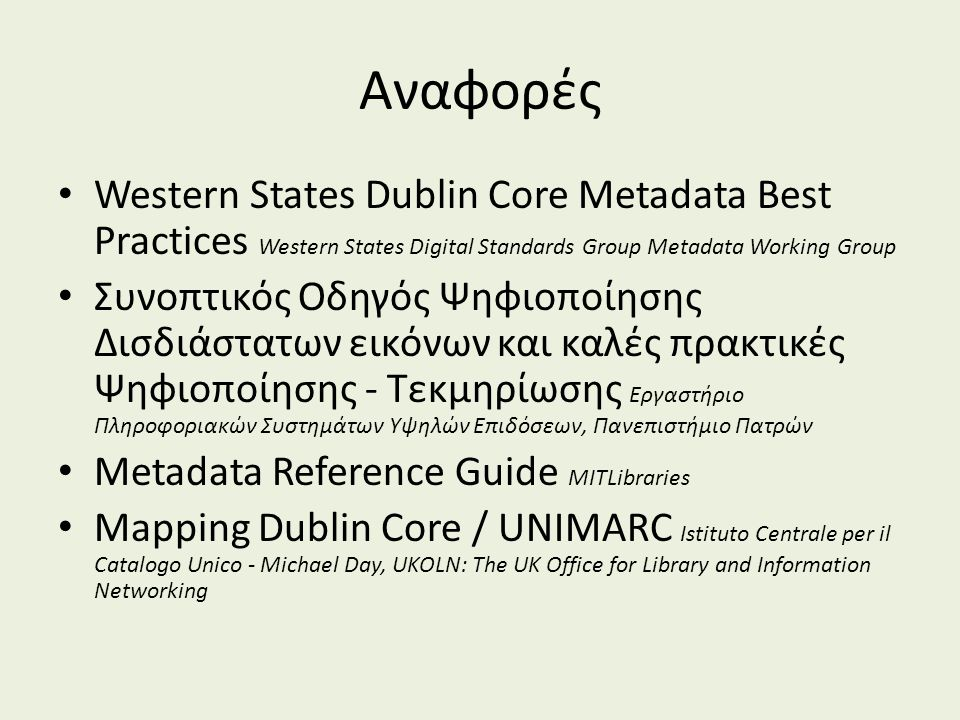 Αναφορές Western States Dublin Core Metadata Best Practices Western States Digital Standards Group Metadata Working Group.