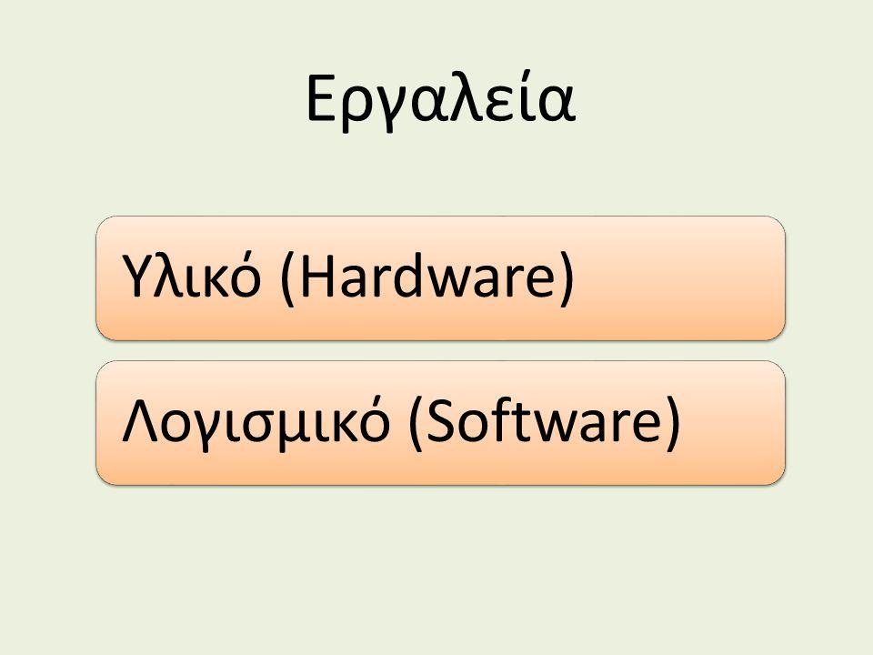 Εργαλεία Υλικό (Hardware) Λογισμικό (Software)