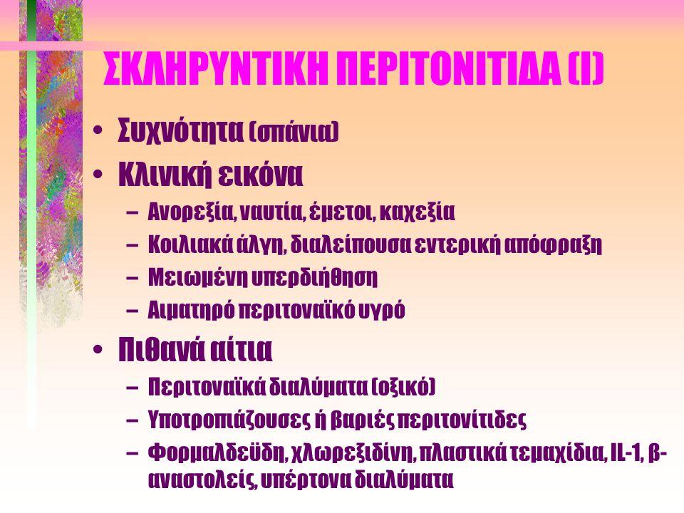 ΣΚΛΗΡΥΝΤΙΚΗ ΠΕΡΙΤΟΝΙΤΙΔΑ (Ι)