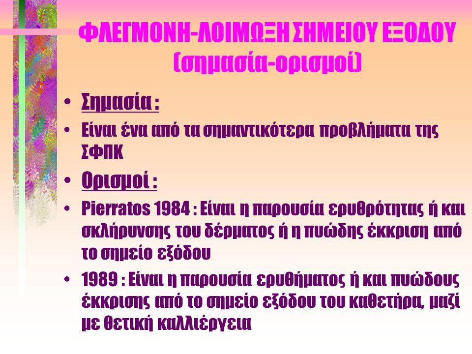 ΦΛΕΓΜΟΝΗ-ΛΟΙΜΩΞΗ ΣΗΜΕΙΟΥ ΕΞΟΔΟΥ (σημασία-ορισμοί)
