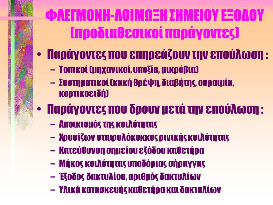 ΦΛΕΓΜΟΝΗ-ΛΟΙΜΩΞΗ ΣΗΜΕΙΟΥ ΕΞΟΔΟΥ (προδιαθεσικοί παράγοντες)
