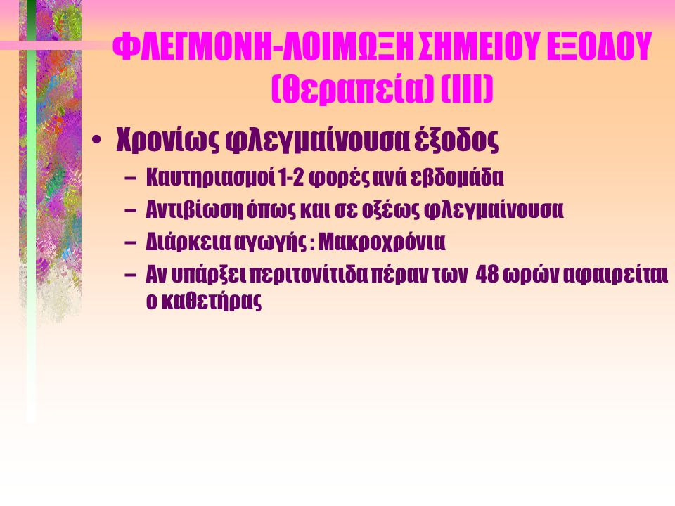 ΦΛΕΓΜΟΝΗ-ΛΟΙΜΩΞΗ ΣΗΜΕΙΟΥ ΕΞΟΔΟΥ (θεραπεία) (ΙΙΙ)