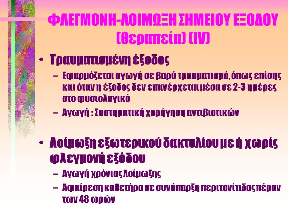 ΦΛΕΓΜΟΝΗ-ΛΟΙΜΩΞΗ ΣΗΜΕΙΟΥ ΕΞΟΔΟΥ (θεραπεία) (ΙV)