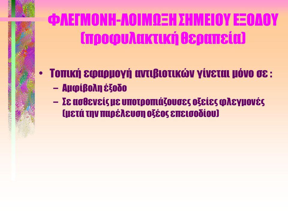 ΦΛΕΓΜΟΝΗ-ΛΟΙΜΩΞΗ ΣΗΜΕΙΟΥ ΕΞΟΔΟΥ (προφυλακτική θεραπεία)