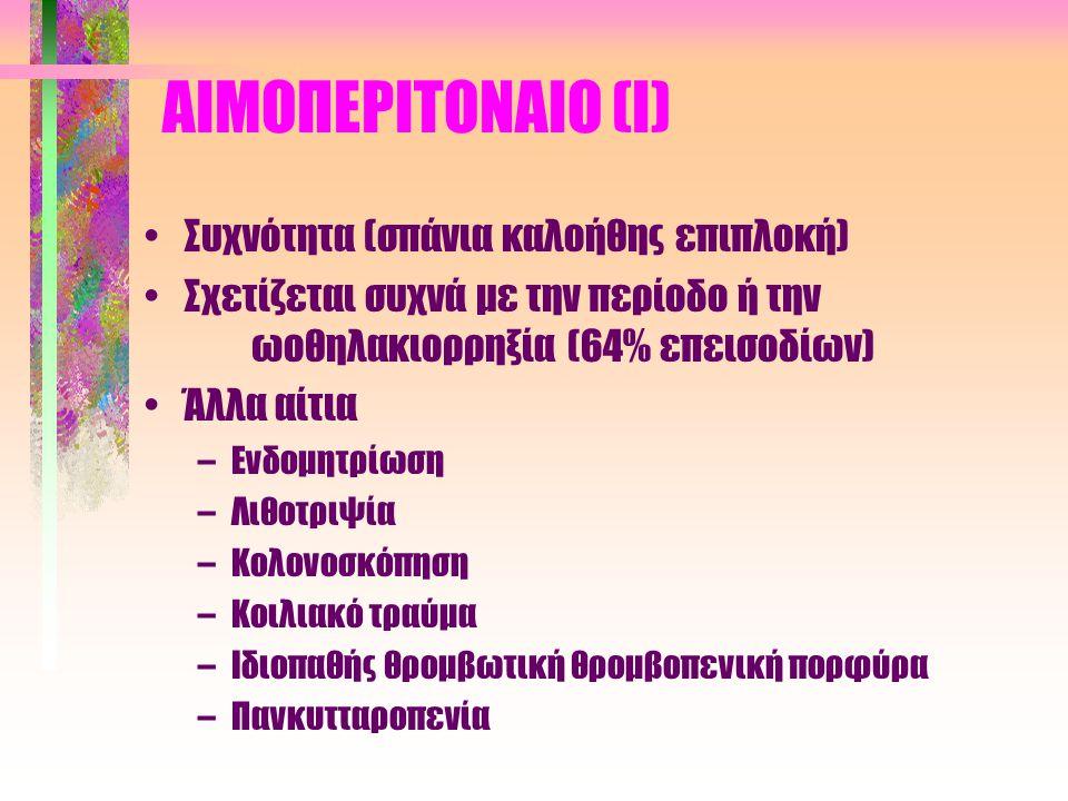 ΑΙΜΟΠΕΡΙΤΟΝΑΙΟ (Ι) Συχνότητα (σπάνια καλοήθης επιπλοκή)