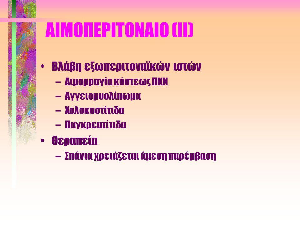 ΑΙΜΟΠΕΡΙΤΟΝΑΙΟ (ΙΙ) Βλάβη εξωπεριτοναϊκών ιστών Θεραπεία