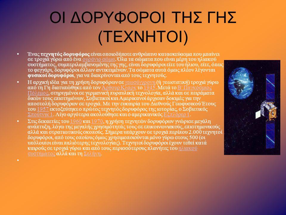 ΟΙ ΔΟΡΥΦΟΡΟΙ ΤΗΣ ΓΗΣ (ΤΕΧΝΗΤΟΙ)