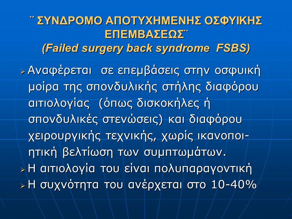 ¨ ΣΥΝΔΡΟΜΟ ΑΠΟΤΥΧΗΜEΝΗΣ ΟΣΦΥΙΚΗΣ ΕΠΕΜΒΑΣΕΩΣ¨ (Failed surgery back syndrome FSBS)