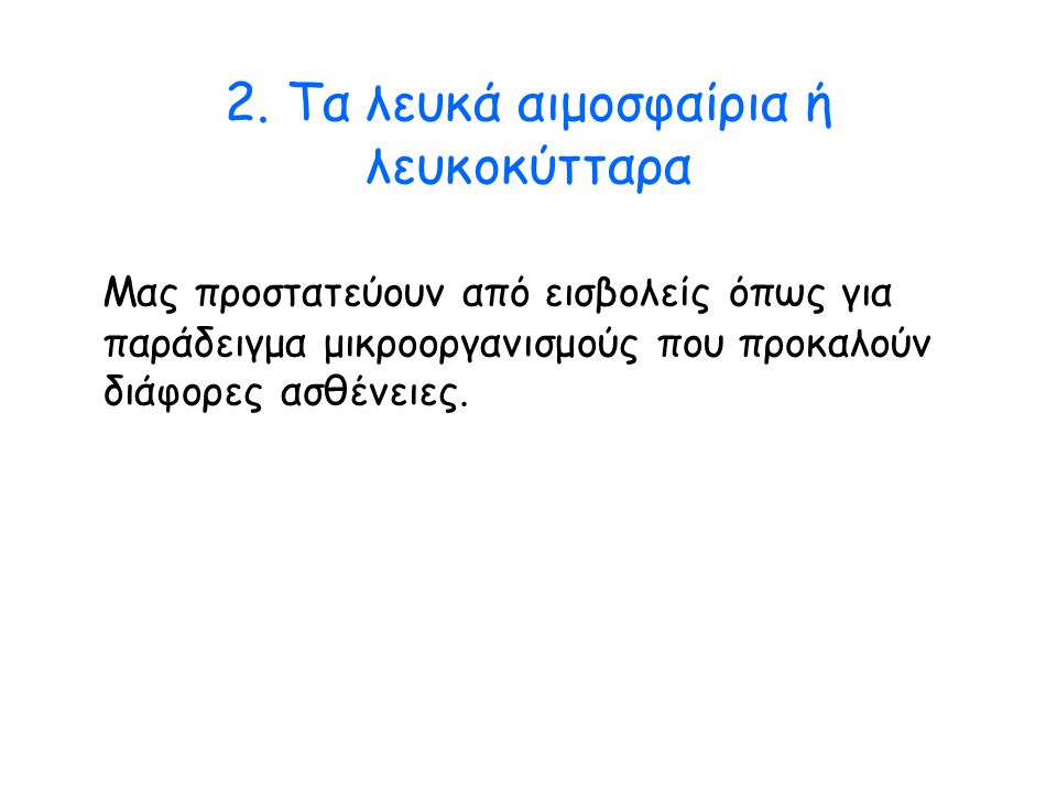 2. Τα λευκά αιμοσφαίρια ή λευκοκύτταρα