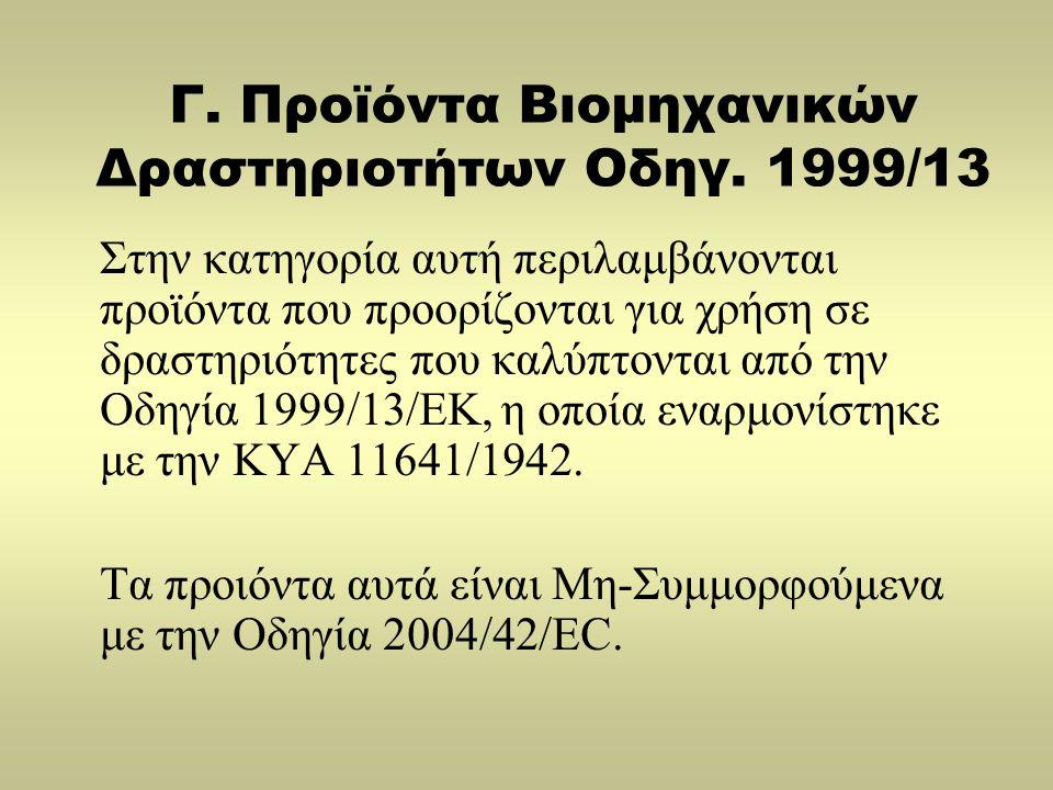 Γ. Προϊόντα Βιομηχανικών Δραστηριοτήτων Οδηγ. 1999/13