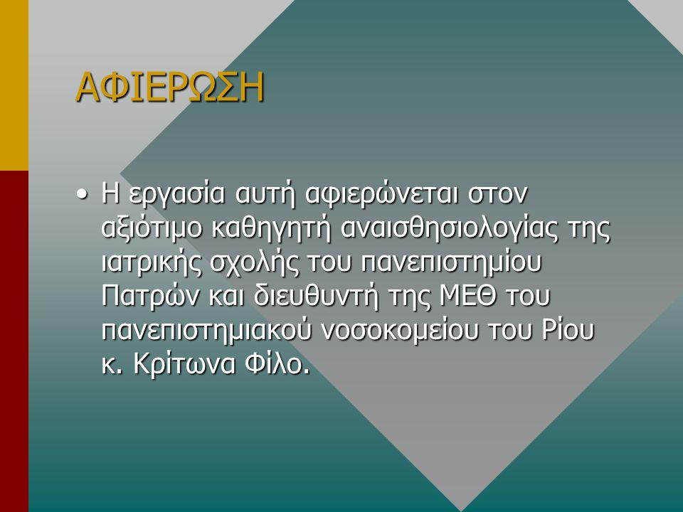 ΑΦΙΕΡΩΣΗ