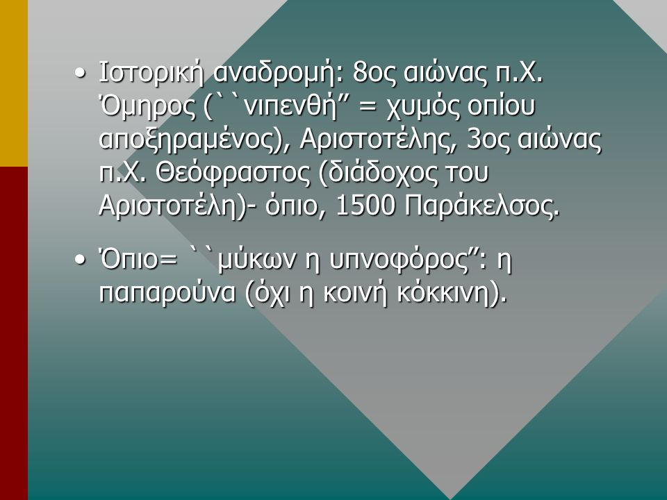 Ιστορική αναδρομή: 8ος αιώνας π. Χ