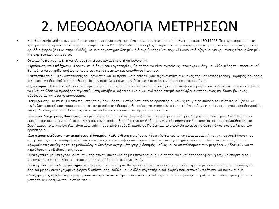 2. ΜΕΘΟΔΟΛΟΓΙΑ ΜΕΤΡΗΣΕΩΝ