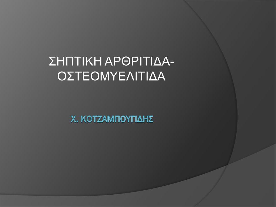 ΣΗΠΤΙΚΗ ΑΡΘΡΙΤΙΔΑ-ΟΣΤΕΟΜΥΕΛΙΤΙΔΑ