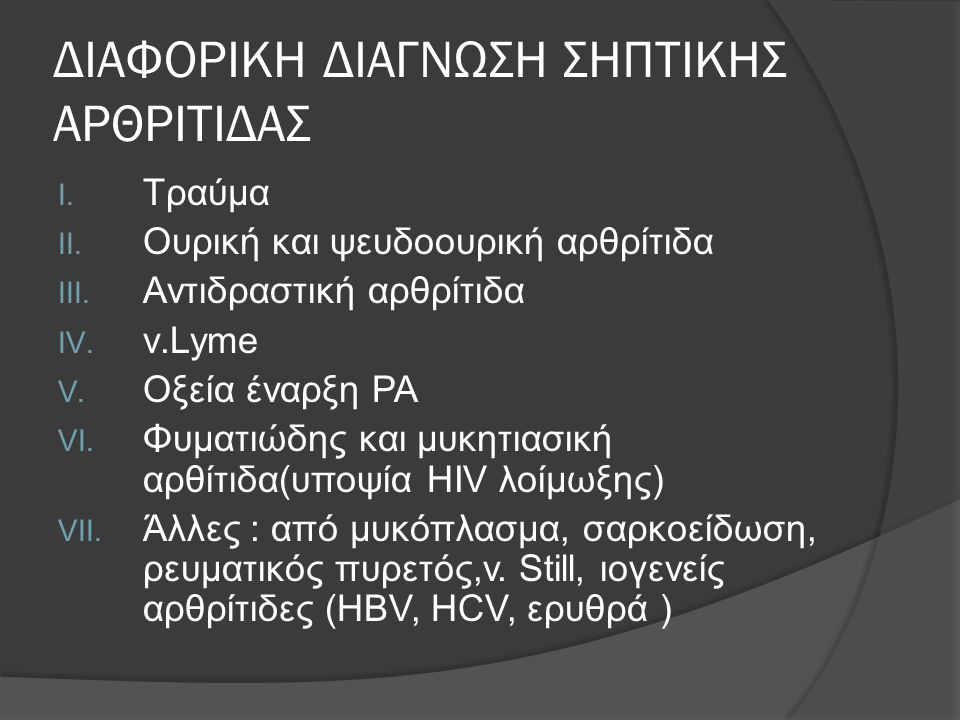 ΔΙΑΦΟΡΙΚΗ ΔΙΑΓΝΩΣΗ ΣΗΠΤΙΚΗΣ ΑΡΘΡΙΤΙΔΑΣ