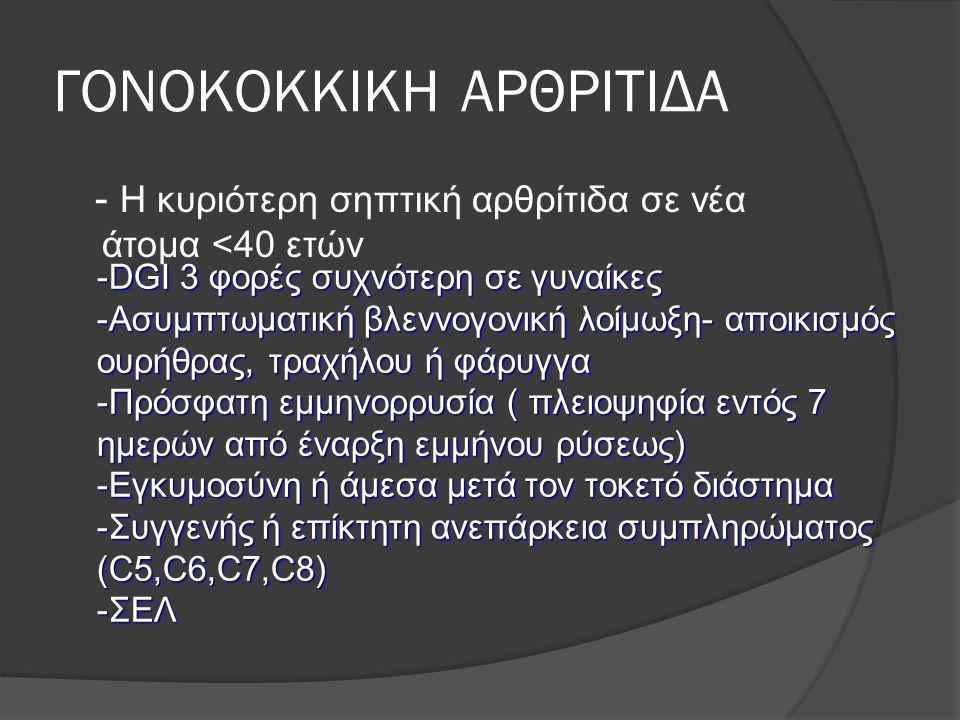 ΓΟΝΟΚΟΚΚΙΚΗ ΑΡΘΡΙΤΙΔΑ