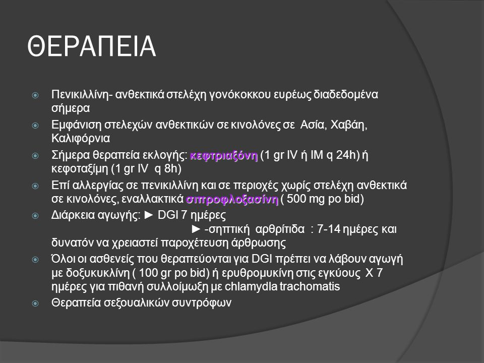 ΘΕΡΑΠΕΙΑ Πενικιλλίνη- ανθεκτικά στελέχη γονόκοκκου ευρέως διαδεδομένα σήμερα. Εμφάνιση στελεχών ανθεκτικών σε κινολόνες σε Ασία, Χαβάη, Καλιφόρνια.