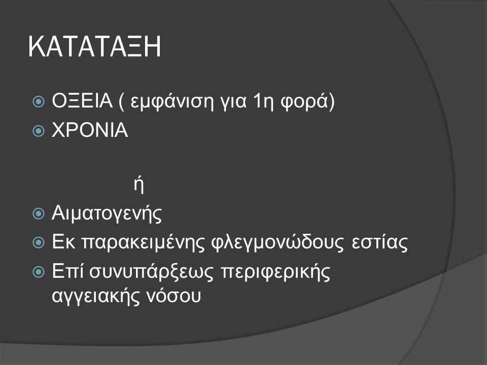 ΚΑΤΑΤΑΞΗ ΟΞΕΙΑ ( εμφάνιση για 1η φορά) ΧΡΟΝΙΑ ή Αιματογενής