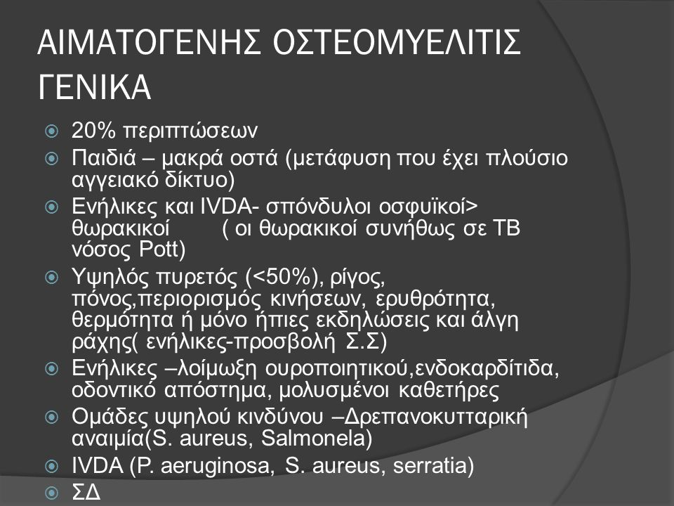 ΑΙΜΑΤΟΓΕΝΗΣ ΟΣΤΕΟΜΥΕΛΙΤΙΣ ΓΕΝΙΚΑ