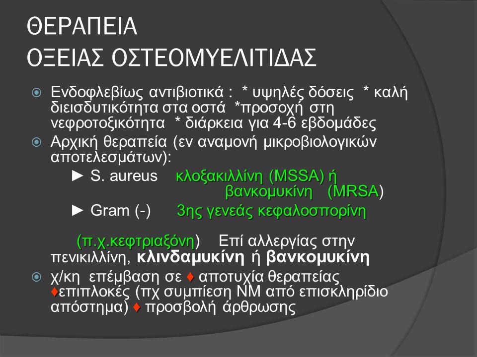ΘΕΡΑΠΕΙΑ ΟΞΕΙΑΣ ΟΣΤΕΟΜΥΕΛΙΤΙΔΑΣ