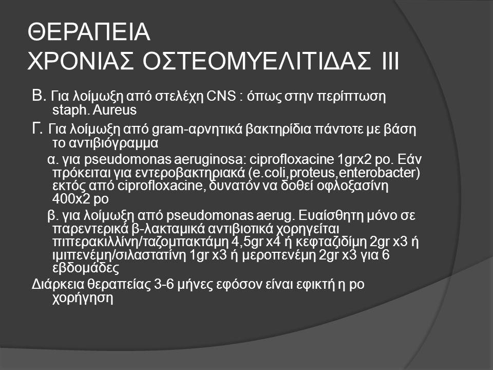 ΘΕΡΑΠΕΙΑ ΧΡΟΝΙΑΣ ΟΣΤΕΟΜΥΕΛΙΤΙΔΑΣ ΙΙΙ