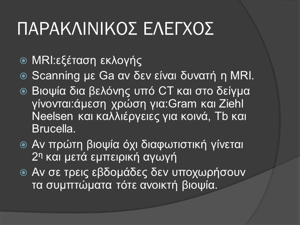 ΠΑΡΑΚΛΙΝΙΚΟΣ ΕΛΕΓΧΟΣ MRI:εξέταση εκλογής