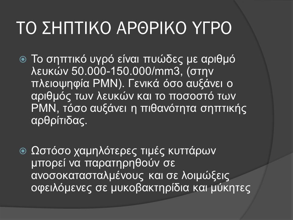 ΤΟ ΣΗΠΤΙΚΟ ΑΡΘΡΙΚΟ ΥΓΡΟ