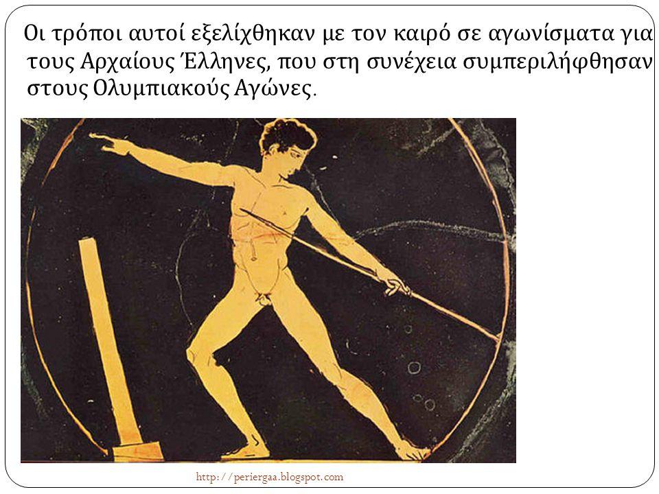 Οι τρόποι αυτοί εξελίχθηκαν με τον καιρό σε αγωνίσματα για τους Αρχαίους Έλληνες, που στη συνέχεια συμπεριλήφθησαν στους Ολυμπιακούς Αγώνες.