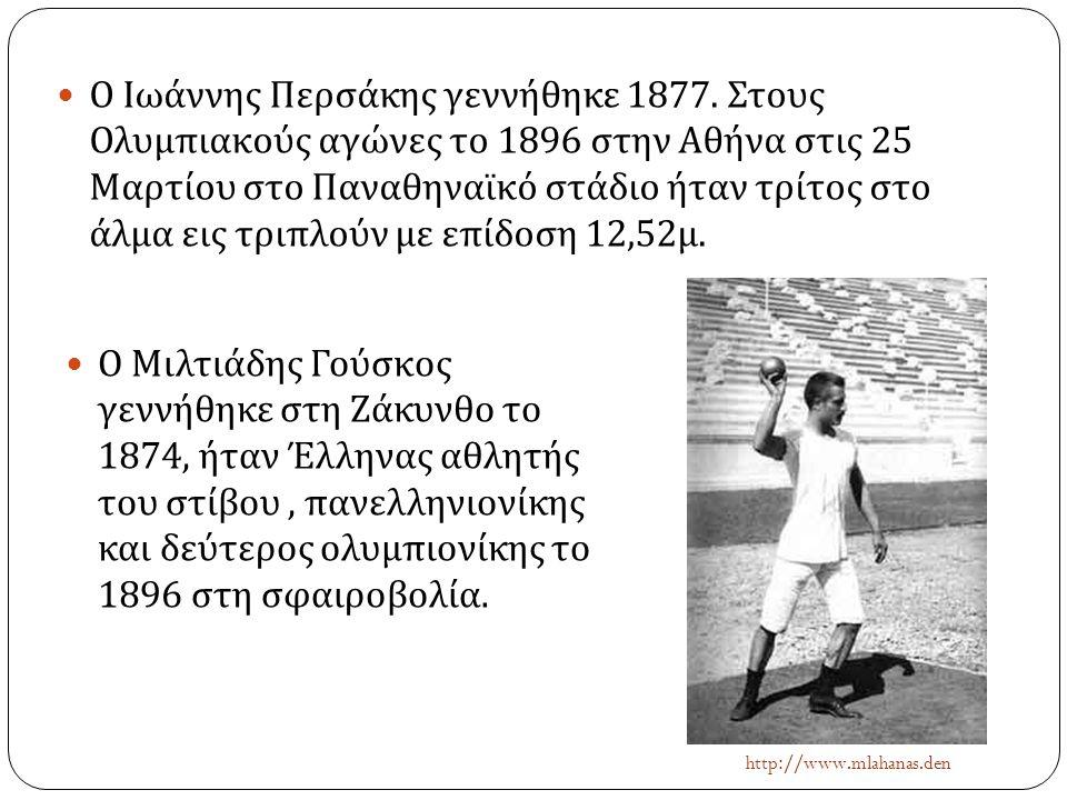 Ο Ιωάννης Περσάκης γεννήθηκε 1877
