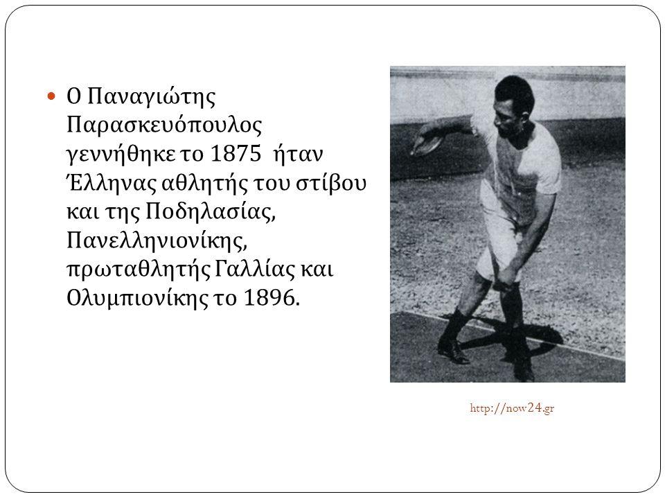 Ο Παναγιώτης Παρασκευόπουλος γεννήθηκε το 1875 ήταν Έλληνας αθλητής του στίβου και της Ποδηλασίας, Πανελληνιονίκης, πρωταθλητής Γαλλίας και Ολυμπιονίκης το 1896.