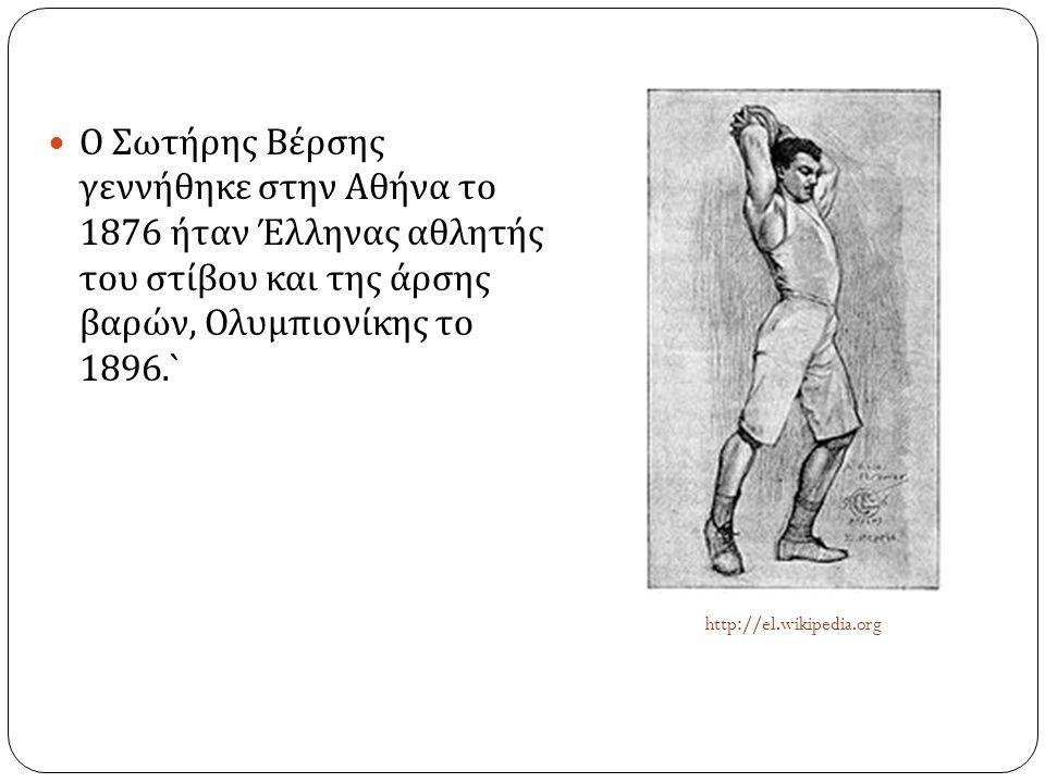 Ο Σωτήρης Βέρσης γεννήθηκε στην Αθήνα το 1876 ήταν Έλληνας αθλητής του στίβου και της άρσης βαρών, Ολυμπιονίκης το 1896.`