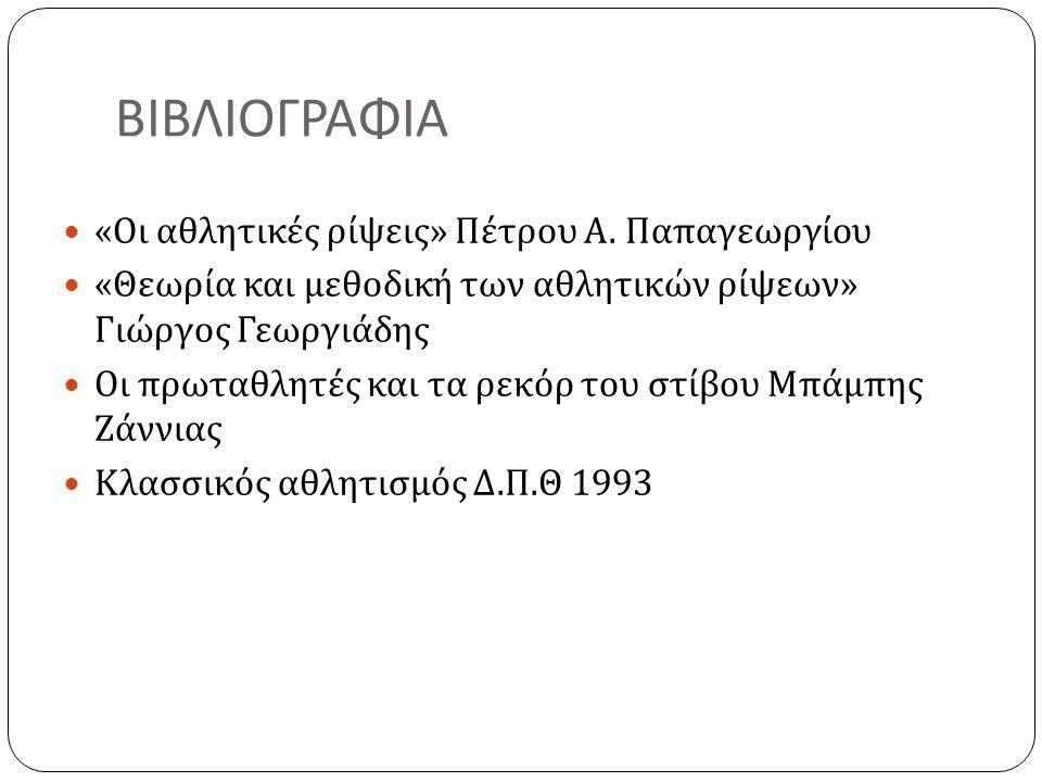 ΒΙΒΛΙΟΓΡΑΦΙΑ «Οι αθλητικές ρίψεις» Πέτρου Α. Παπαγεωργίου