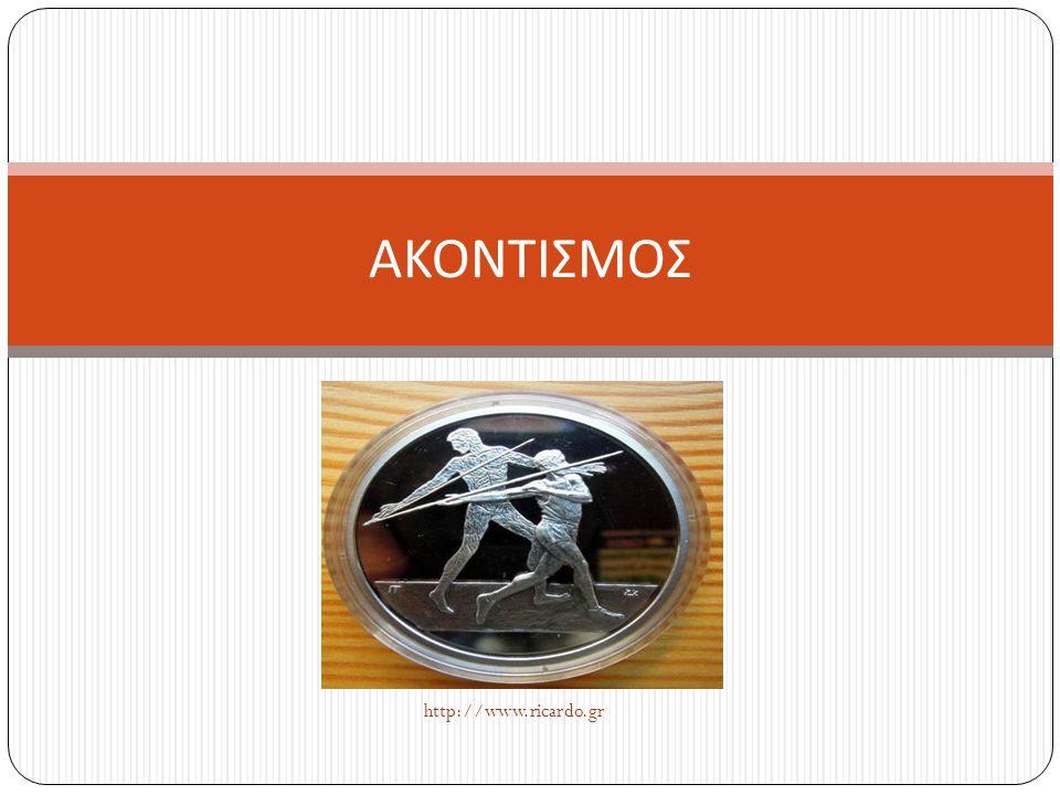 ΑΚΟΝΤΙΣΜΟΣ http://www.ricardo.gr
