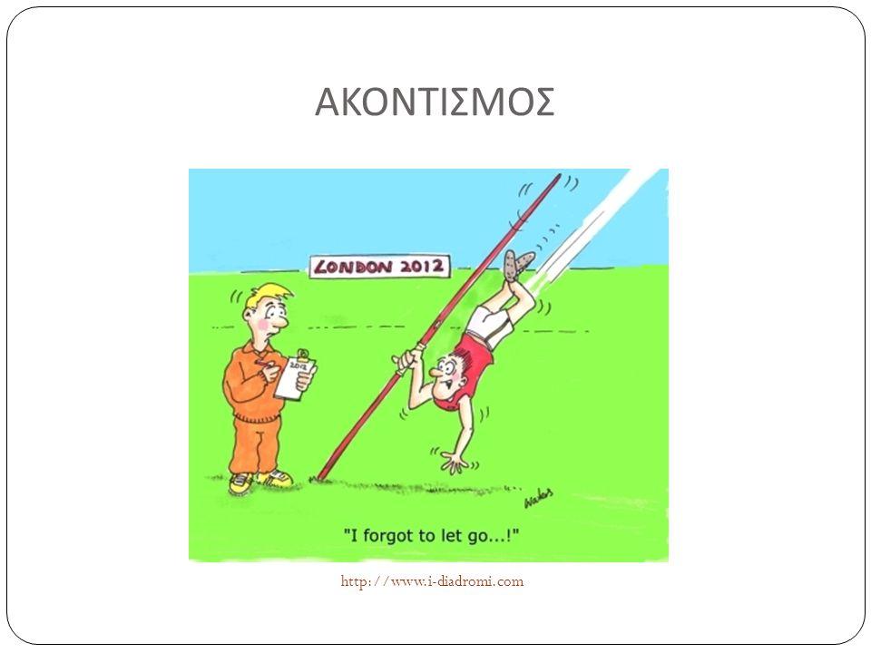 ΑΚΟΝΤΙΣΜΟΣ http://www.i-diadromi.com