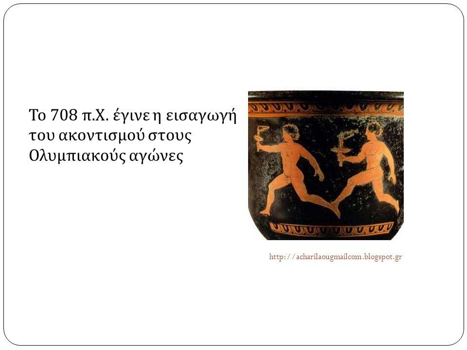 Το 708 π.Χ. έγινε η εισαγωγή του ακοντισμού στους Ολυμπιακούς αγώνες