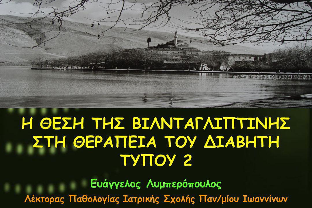 Η ΘΕΣΗ ΤΗΣ ΒΙΛΝΤΑΓΛΙΠΤΙΝΗΣ ΣΤΗ ΘΕΡΑΠΕΙΑ ΤΟΥ ΔΙΑΒΗΤΗ ΤΥΠΟΥ 2