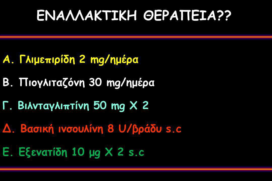 ΕΝΑΛΛΑΚΤΙΚΗ ΘΕΡΑΠΕΙΑ Α. Γλιμεπιρίδη 2 mg/ημέρα