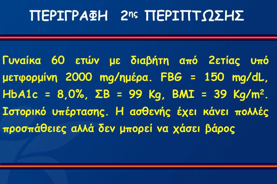 ΠΕΡΙΓΡΑΦΗ 2ης ΠΕΡΙΠΤΩΣΗΣ